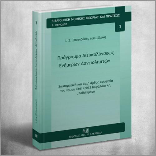 Βιβλιοθήκη Νομικής Θεωρίας και Πράξεως, β' Περίοδος (Διεύθυνση: Καθηγητής Ι. Σπυριδάκης)