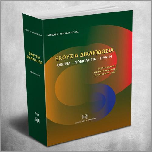 Εκουσία Δικαιοδοσία 10η έκδοση