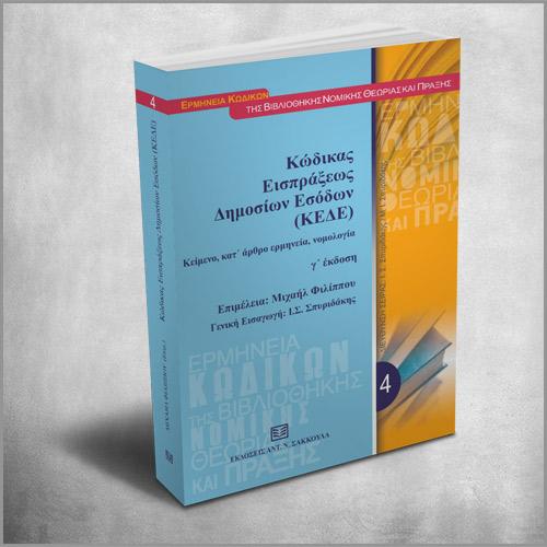 Ερμηνεία Κωδίκων της Βιβλιοθήκης Νομικής Θεωρίας και Πράξης (Διεύθυνση: Ι. Σ. Σπυριδάκης, Μ. Ι. Σπυριδάκης)