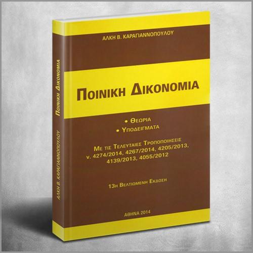 Ποινική Δικονομίa 13η έκδοση