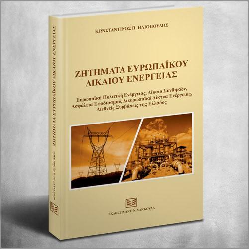 Ζητήματα Ευρωπαϊκού Δικαίου Ενέργειας. Ευρωπαϊκή Πολιτική Ενέργειας, Δίκαιο Συνθηκών, Ασφάλεια Εφοδιασμού, Διευρωπαϊκά Δίκτυα Ενέργειας, Διεθνείς Συμβάσεις της Ελλάδος