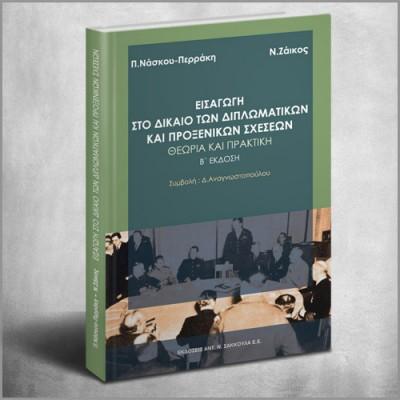 Εισαγωγή στο δίκαιο των διπλωματικών και προξενικών σχέσεων. Θεωρία και πρακτική, β΄ έκδοση