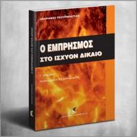 emprhsmos-isxyon-dikaio