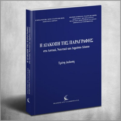 diakoph-paragrafhs-astiko-naytiko-dhmosio-dikaio