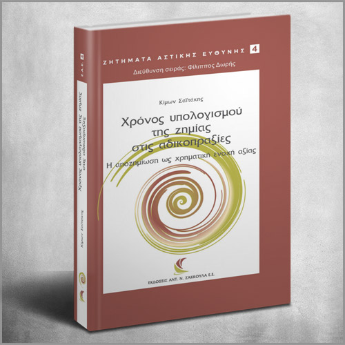 xronos-ypologismoy-zhmias-adikopraksies
