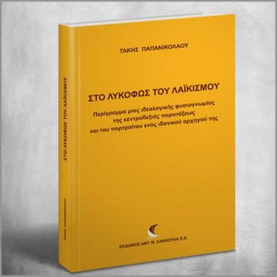 sto-lykofws-toy-laikismoy