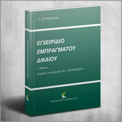 egxeiridio-empragmatoy-dikaioy