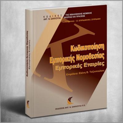 emporikh-nomothesia-etairies