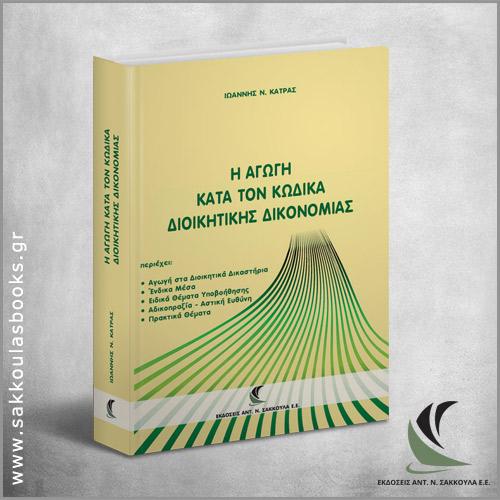 agwgh-kata-kwdika-dioikhtikhs-dikonomias