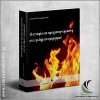 aytopsia-pragmatognwmosynh-egklhmata-emprhsmoy