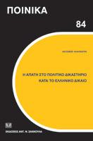 Απάτη Ελληνικό Δίκαιο