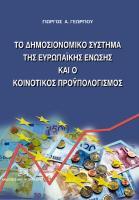 Δημοσιονομικο Συστημα Ευρωπαικης Ενωσης