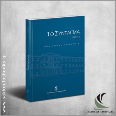 periodiko-syntagma-teuxos-1-2018