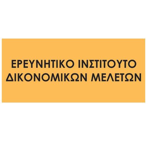 Ερευνητικό Ινστιτούτο Δικονομικών Μελετών