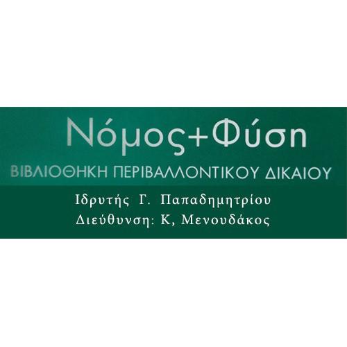 Βιβλιοθήκη Περιβαλλοντικού Δικαίου
