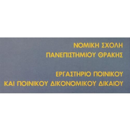 Εργαστήριο Ποινικού και Ποινικού Δικονομικού Δικαίου Δ.Π. Θράκης