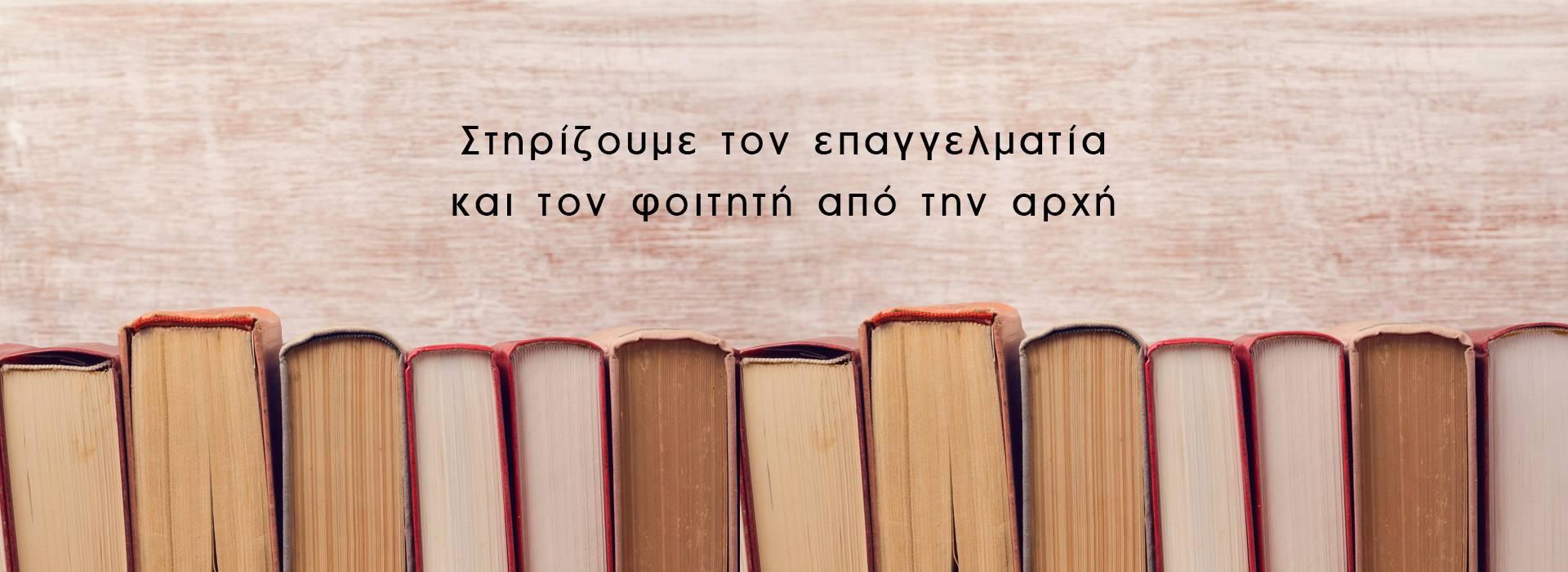 Αντ. Ν. Σάκκουλας SakkoulasBooks Νομικές Εκδόσεις Σάκκουλας