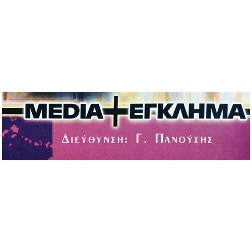 Media + Έγκλημα