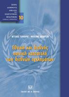 Εθνική διεθνής ποινική καταστολή