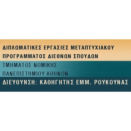 Διπλωματικές Εργασίες Μεταπτυχιακού Προγράμματος Διεθνών Σπουδών Τμήματος Νομικής Πανεπιστημίου Αθηνών