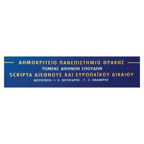 SCRIPTA Διεθνούς και Ευρωπαϊκού Δικαίου
