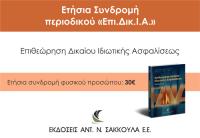 Περιοδικό ΕΠΙΔΙΚΙΑ Συνδρομή