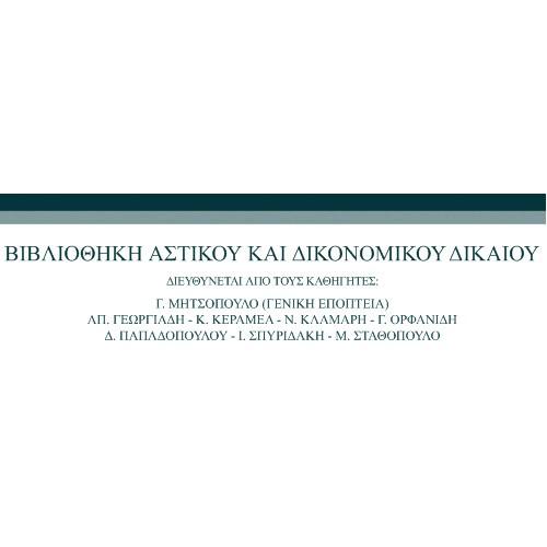 Βιβλιοθήκη Αστικού και Δικονομικού Δικαίου