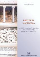 Provincia Macedonia Μακεδονία