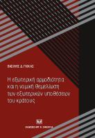 νομική θεμελίωση εξωτερικών υποθέσεων κράτους