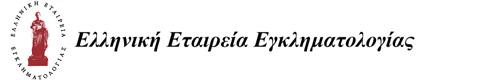 Συνέδριο Έλληνες εγκληματολόγοι