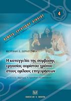 σύμβασης εργασίας αορίστου όμιλοι