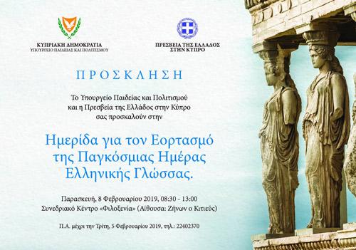 Εκδήλωση Παγκόσμια Ημέρα Ελληνικής Γλώσσας
