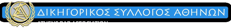 nomosxedio-ypoyrgeio-dikaiosynis-dikigoriko-soma