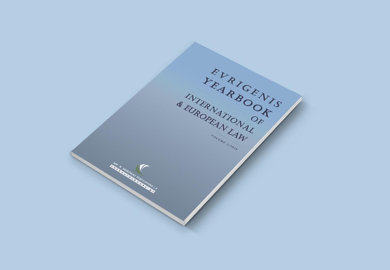 Evrigenis yearbook International European law